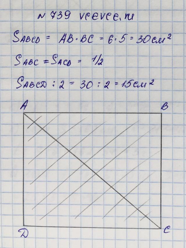 Готовое домашнее задание по математике номер 739 5 класс