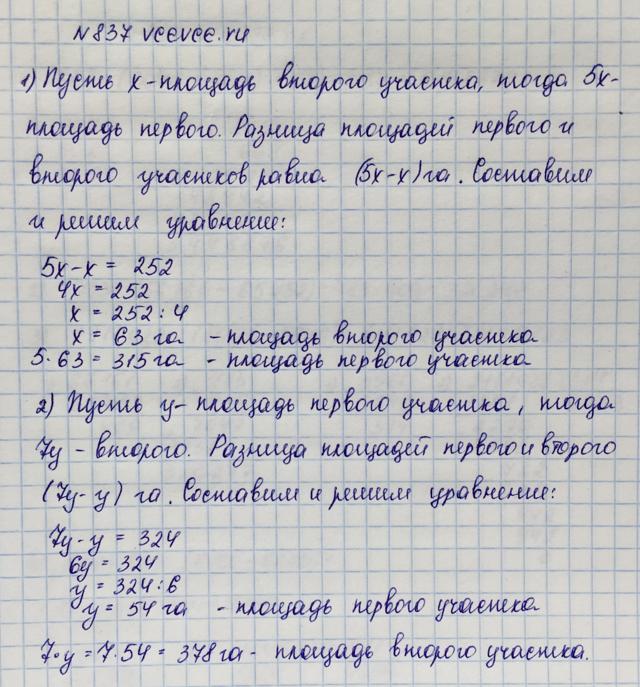 Спиши ру по математики 5 класс