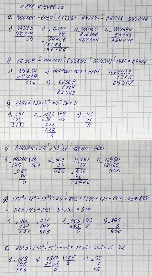 Математика 5 класс решебник виленкин и др