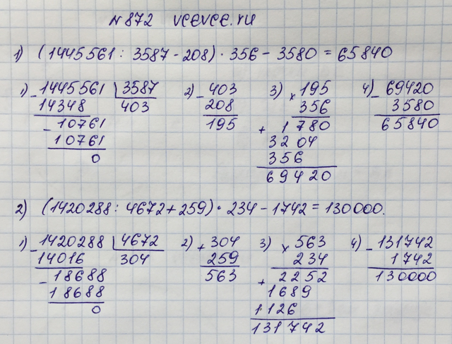 Математика 5 класс ответ на задачу