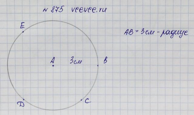 Задача 647 виленкин жохов математика 5 класс решебник ответы гдз.