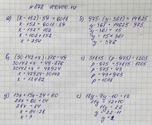 Решебник математика авт виленки 5кл