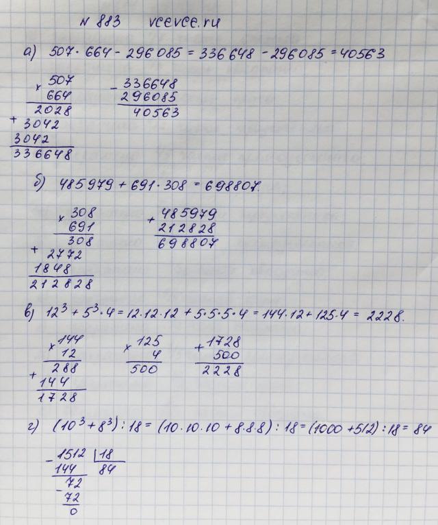 Гдз по математека 5 класс великина
