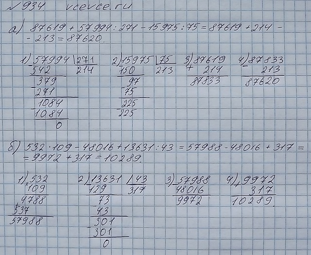 Математика 5 класс виленкин жохов чесноков шварцбурд задача