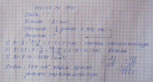 Задача 1419 математика 6 класс ответы гдз.