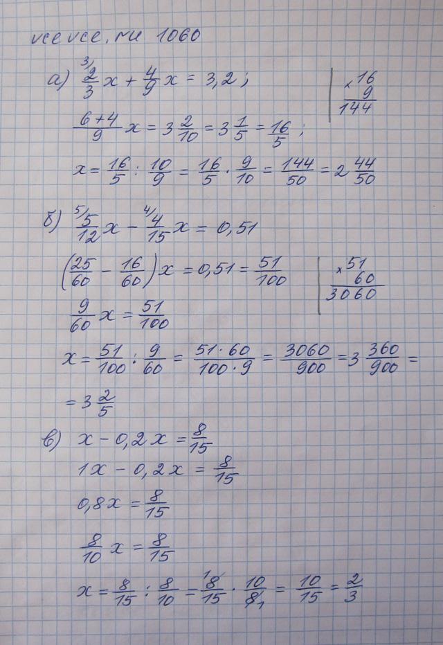 виленкин математика 6 класс гдз 1060