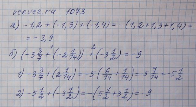 Задача 1429 виленкин математика 6 класс решебник ответы.