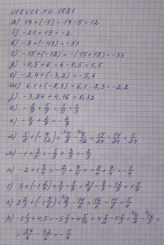 Задание по математике 6 класс задание
