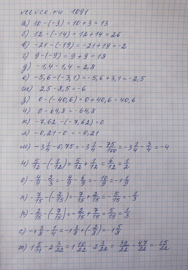 Задача 1148 виленкин математика 6 класс решебник.