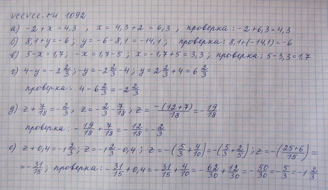 математика 6 класс виленкин гдз