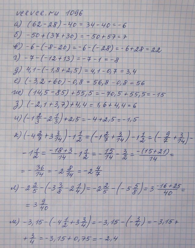 Гдз По Математике 6 Класс Виленкин С Андрей Андреевичем