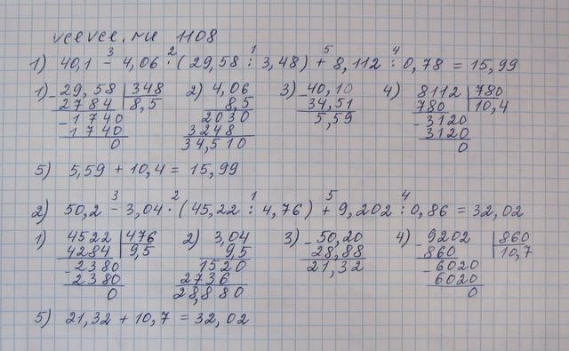 Задание № 86 математика 6 класс (виленкин, жохов) youtube.