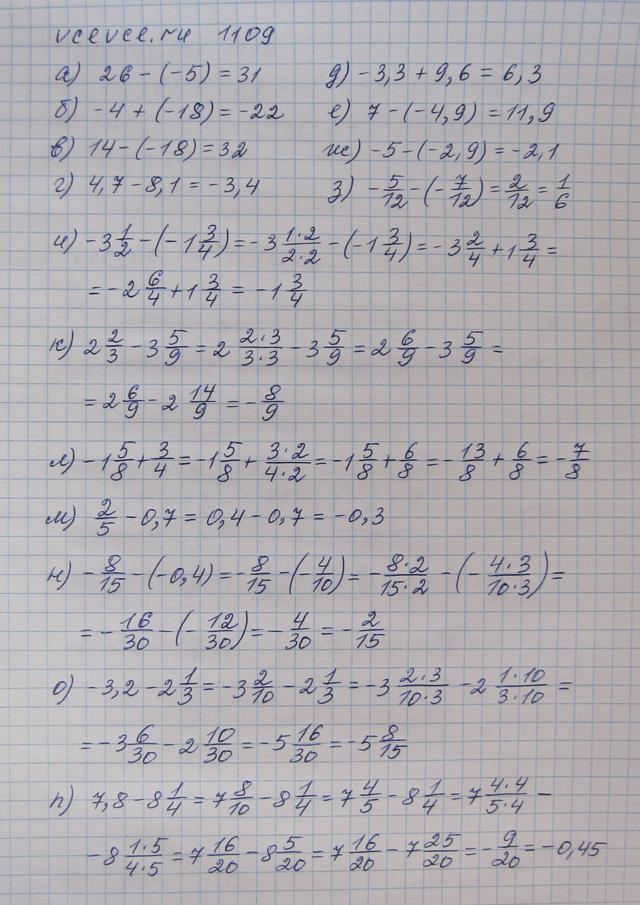 математика 6 класс виленкин учебник ответы