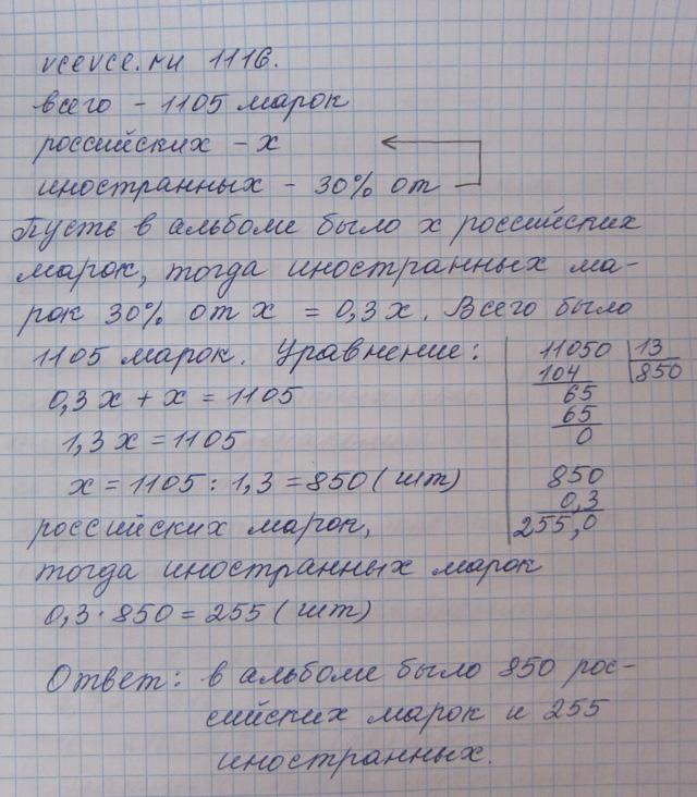 математика 6 класс виленкин решебник ответы