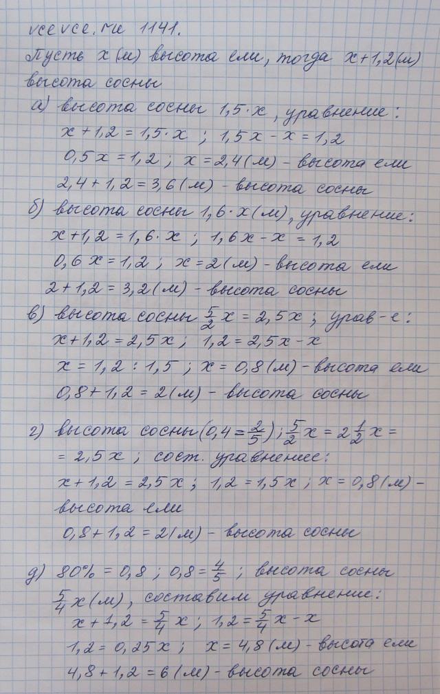 Математика 6 класс виленкин решебник ответы 2017