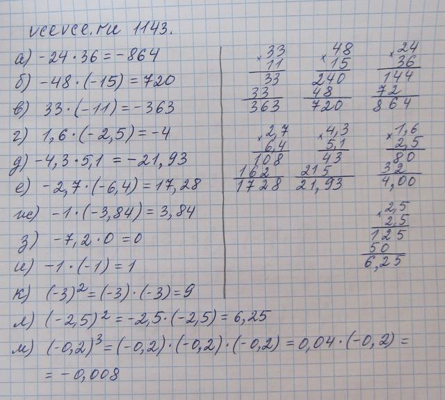 Как решать домашняя задание по математике на 6 класс