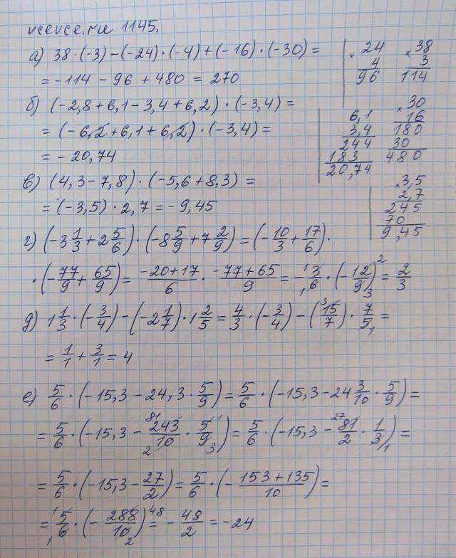 Ответы математике 6 класс виленкин 2018 год