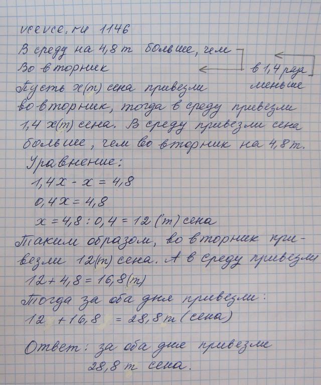 Домашняя работа по математике 6 класс виленкин списать номер