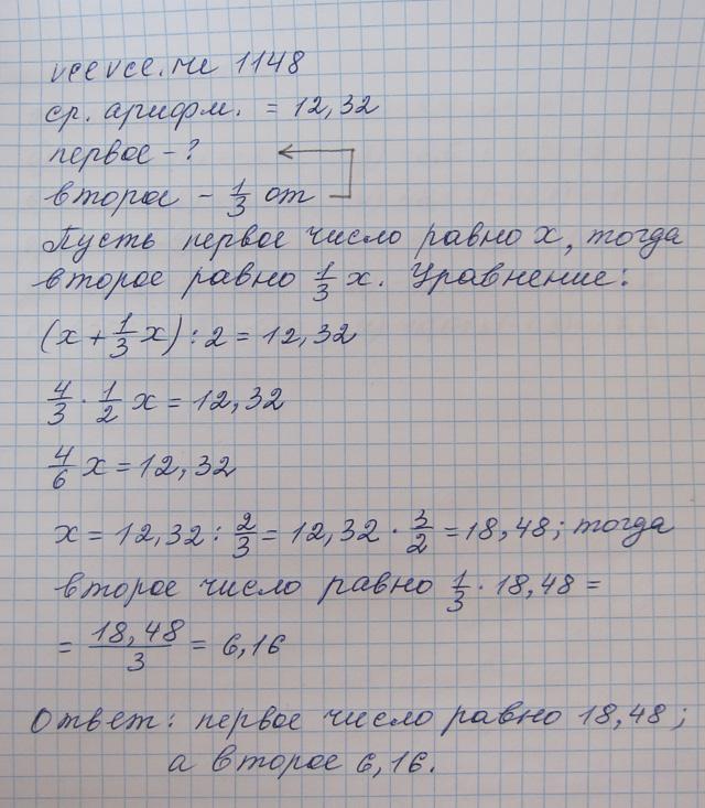 Гдз решебник по математике 6 класс н. Я. Виленкин.