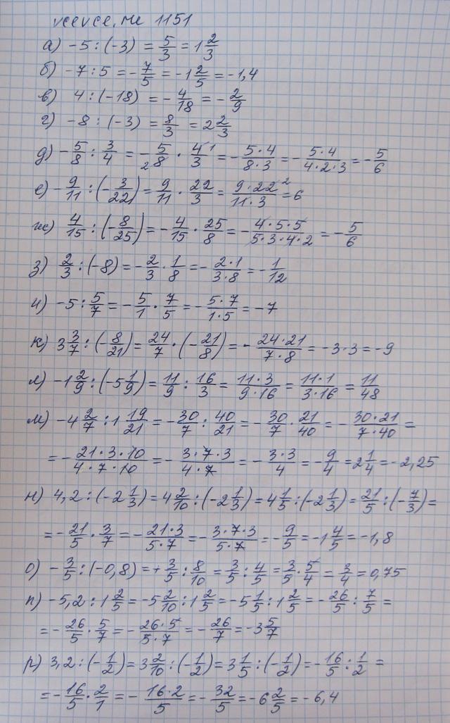 Гдз по математике 6 класс с столбиками