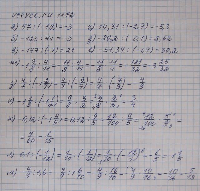 Домашка ру 6 класс по математике виленкин