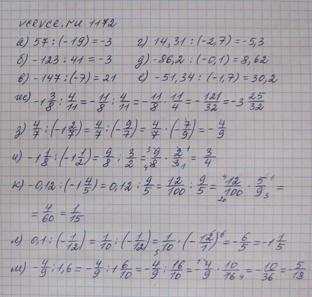 Спишу.ру 6 класс математика виленкин