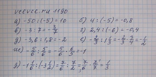 математика 6 класс виленкин 1190 номер