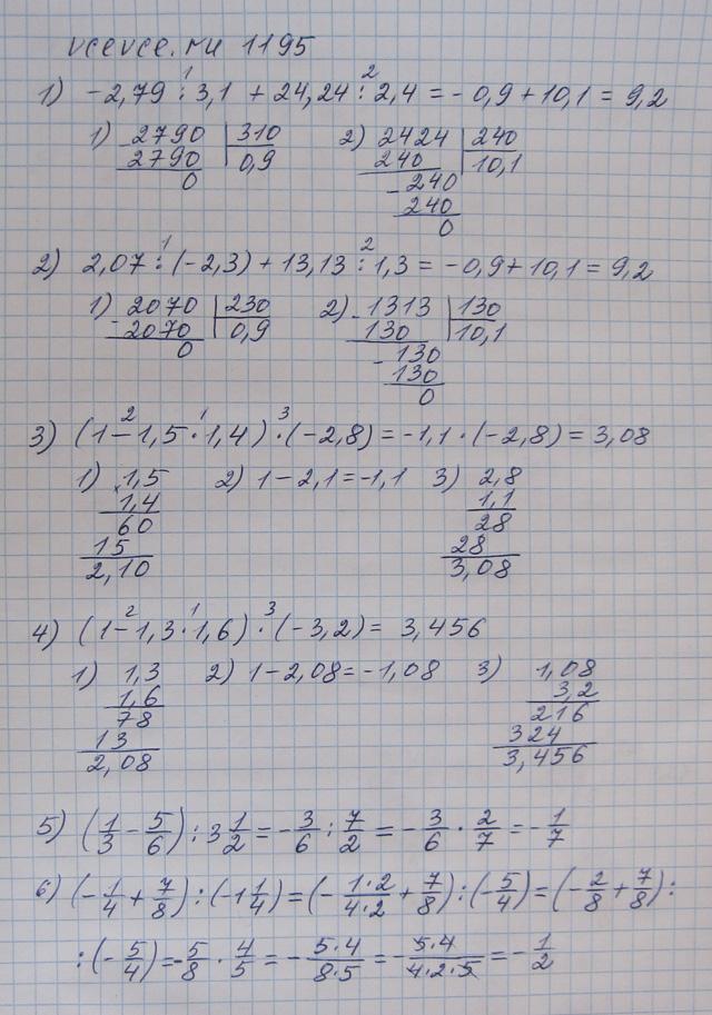 Домашка по математике 6класс виленкин