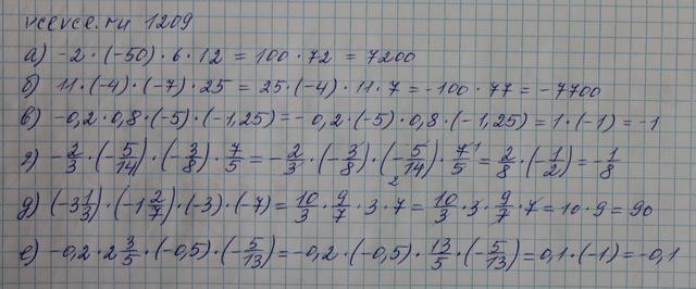 Гдз по математике пятый класс задача 1209