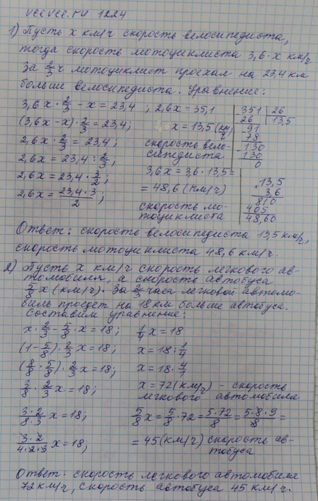 6 решебник абылкасымова математика класс