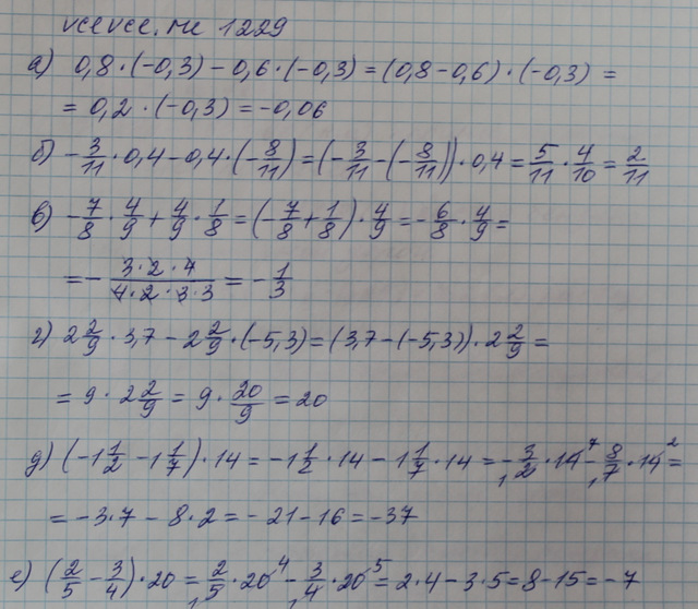 Виленкин гдз по 855 6 класс математике номер
