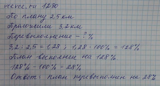 Номер 378 гдз по математике 6 класс виленкин.