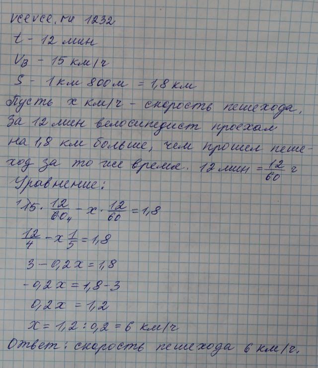 Задача 1143 виленкин домашняя по математике 6 класс решебник гдз.
