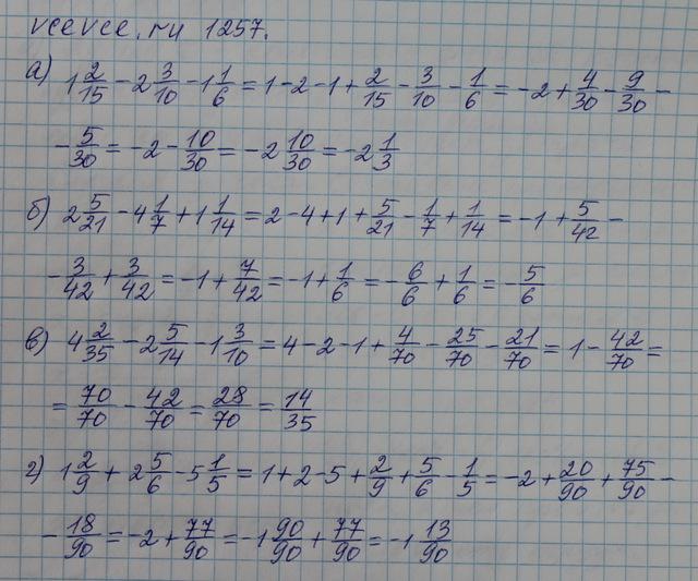 Спиши.ру по математике 6 класс