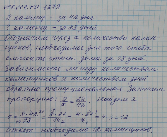 Задача 1073 виленкин математика 6 класс решебник.
