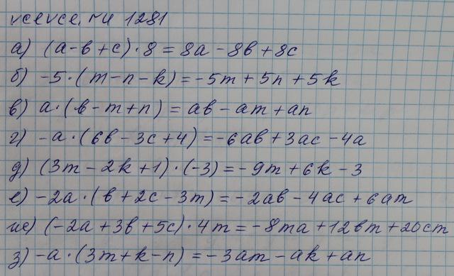 Упражнение 86. Математика 6 класс виленкин н. Я. Youtube.