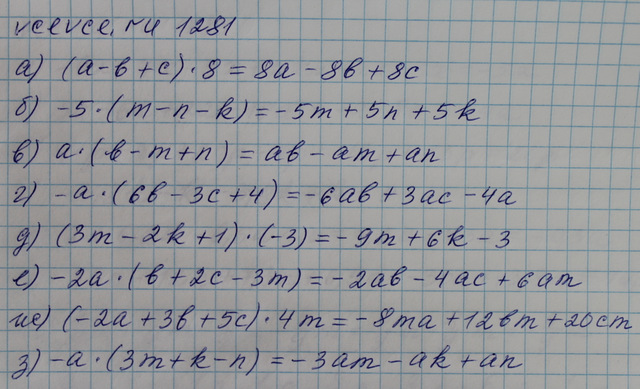 решебник по математике 6 класс глава