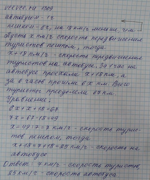 Задача 1309 виленкин чесноков математика 6 класс решебник гдз.