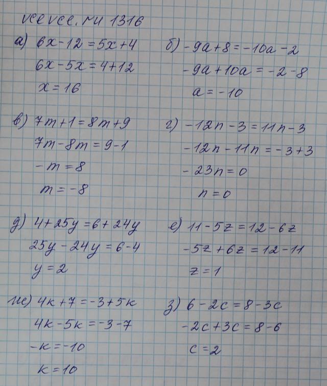Гдз 6 класс математика скачать без интернета