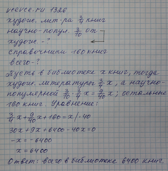 гдз по математике 6 класс 1326