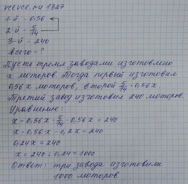 Математика 6 класс виленкин 56