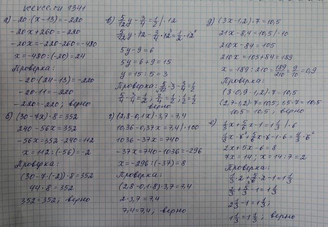 математика 6 класс виленкин решебник с объяснением