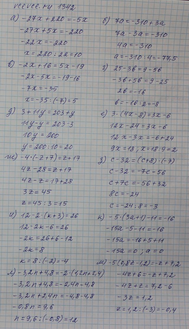 Спишу ру по математике6класс веленкин