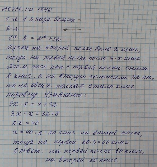 Номер 472 гдз по математике 6 класс виленкин.