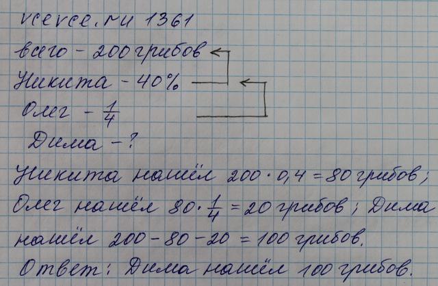 Гдз По Математике 5 Класс Виленкин 1361
