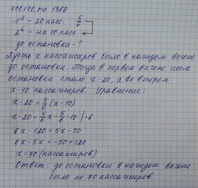 Виленкин Математика 6 класс