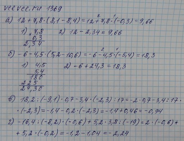 Спиши.ру по математике 6 класс виленкин