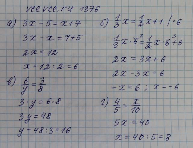 виленкин 6 класс математика решебник