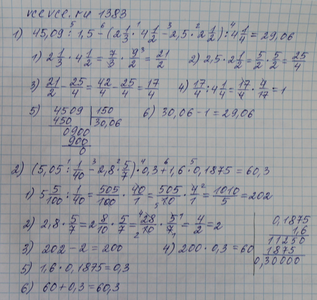 Моя домашка математика 6 класс виленкин