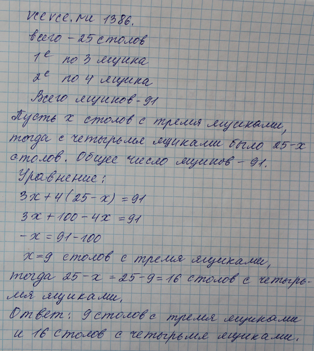 Матиматика 6класс виленкин номер